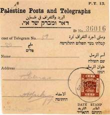 Palestine Posts and Telegraphs