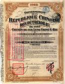 Republic of China Bond for Lung-Tsing-U-Hai Railway - 1923