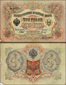 Russian Money 1905 - 3 Rubles - Pre Revolution