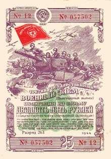 Russian War Bond - 1944