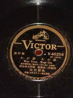 Collection of 4 Japanese 78 RPM Records in Vintage Carrying Case