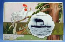 Nautical  Nippon Yusen Kaisha SS YOKOHAMA MARU Steamship  - Vintage Paper Postcard