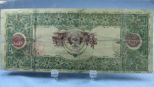 GAR Grand Army Money of the Republic GAR Currency - Antique Paper Money