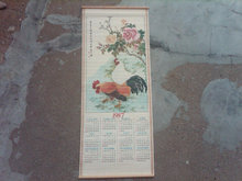 ROOSTER CHICKEN 1987 CALENDER WALL HANGING ORIENTAL DECORATION